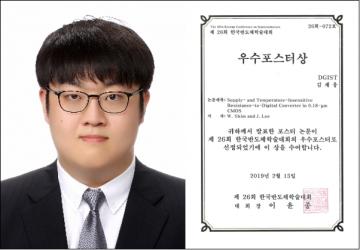DGIST ICE 김재웅 학생, 제 26회 한국반도체학술대회 포스터 발표 우수상 수상